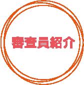 審査員紹介